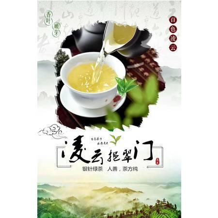 【凌云扶贫馆】   凌云白毫茶挹翠门系列银针绿茶