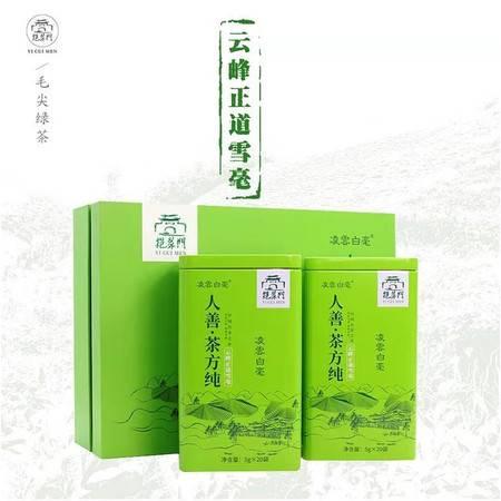 【凌云扶贫馆】凌云白毫茶挹翠门系列云峰正道金毫绿茶