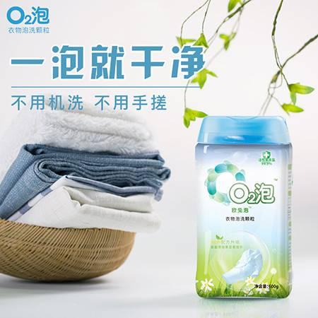 O2泡(欧兔泡)衣物泡洗颗粒 通用装600g*1盒