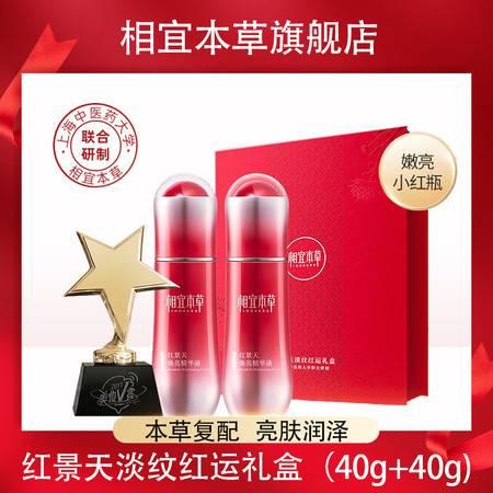 相宜本草红景天淡纹红运礼盒(40g红景天精华液2瓶)