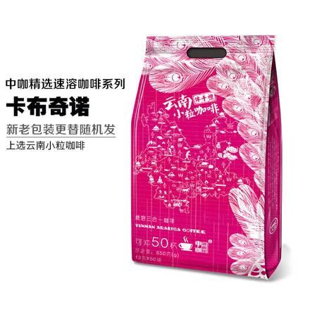 【邮政扶贫】中咖 云南保山小粒咖啡 三合一速溶咖啡粉 卡布奇诺50条袋装 包邮