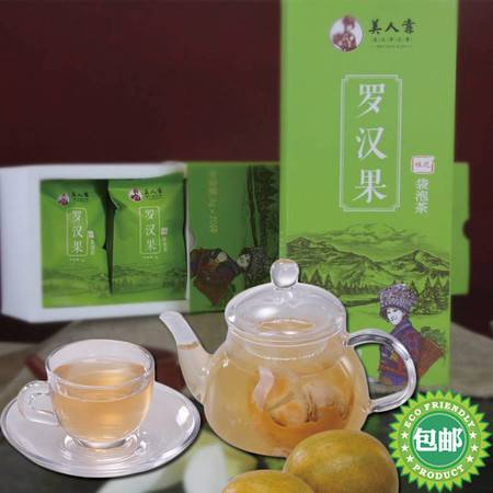 融安县特产美人靠罗汉果茶20袋3g一盒(全国包邮)