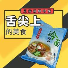 【黑龙江哈尔滨延寿】闫吉小麦冷面6袋(每袋375g) 厂家直发