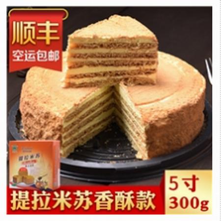 【小康龙江精准扶贫】延寿绿辰提拉米苏5寸300g优质农产品全国包邮