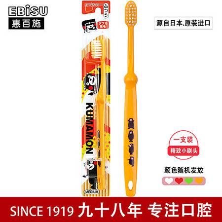 惠百施 (ebisu)日本原装进口网红爆款 卡通图案熊本熊 成人牙刷 中毛 2支装 B-6170