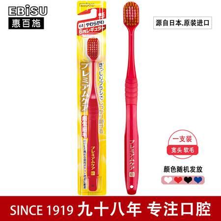 惠百施(EBISU)日本原装进口网红爆款 48孔宽头 成人超软毛牙刷 2支装  B-181