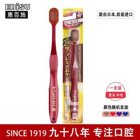 惠百施 (ebisu)日本原装进口网红爆款 65孔舒适特护宽头牙刷 中毛 2支装 B-8011M