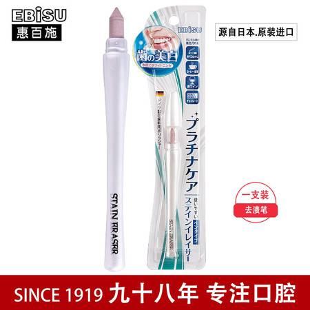 惠百施 (ebisu)日本原装进口网红爆款  去牙渍笔 B-D40