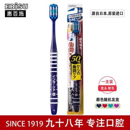 惠百施 (ebisu)日本原装进口网红爆款齿间精护加长刷头 软毛 B-8031S