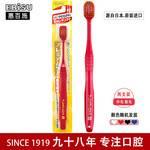惠百施 (ebisu)日本原装进口网红爆款 48孔宽头牙刷 软毛中毛  2支装