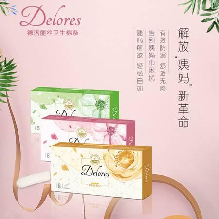 德洛丽丝指入式卫生棉条8支装