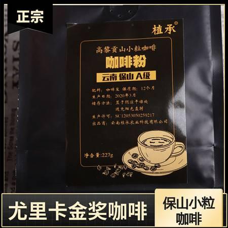 【邮政扶贫】云南保山昌宁小粒咖啡(粉)227g