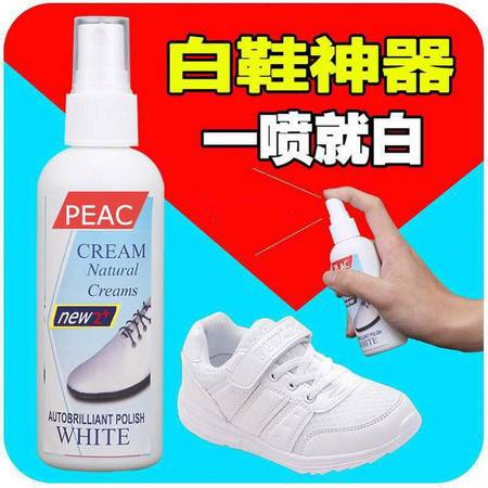 二代小白神器喷雾清洗剂 鞋子去污增白清洗擦鞋洗白神器