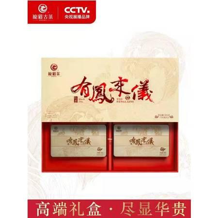 【云南龙陵龙眉茶业】 龙眉古茶2020年新茶有凤来仪云南特级滇红茶茶叶礼盒包装300克