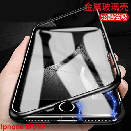 莫凡 苹果7/8 Plus手机壳/保护套 抖音同款玻璃壳万磁王iPhone7/8 Plus网红男女款