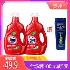 奥妙天然酵素洗衣液1kg*2 除菌除螨,下单赠送清扬洗发水100ml体验装