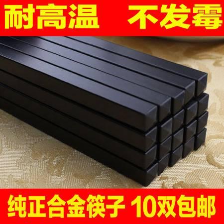 客满多 酒店餐厅合金筷纯黑色筷子家用10双套装客满多金属筷