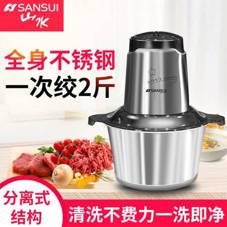 山水(SANSUI) 绞肉机 家用电动不锈钢搅拌机绞馅机切碎肉机辅食料理机绞菜打蒜机 JRJ-097