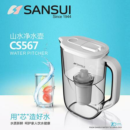 山水(SANSUI) 过滤净水器 家用滤水壶 净水壶 CS567