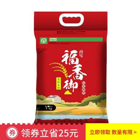 【领券立减25元】福香御 2020东北黑龙江稻花香2号大米基地种植5kg粳米