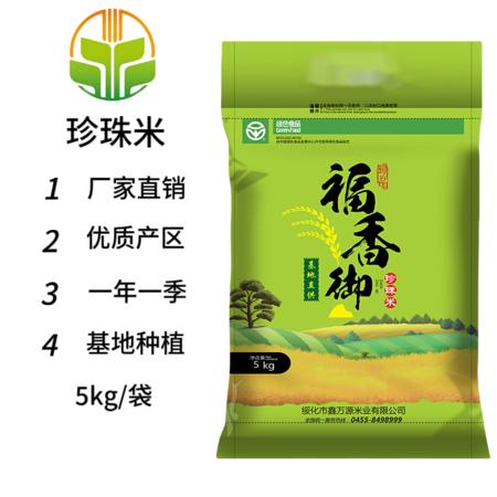 【领券立减10元】福香御 东北大米基地种植珍珠米5kg黑龙江粳米寿司米小圆粒10斤米