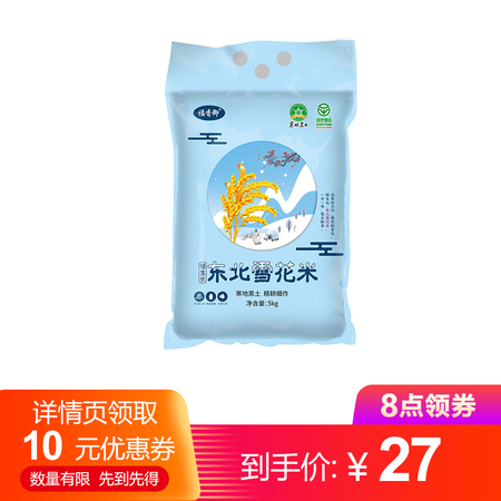 福香御 慢生长2020东北大米雪花米10斤色选米丑米