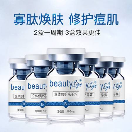 美人符淡化痘印收缩毛孔冻干粉寡肽原液15g/ml