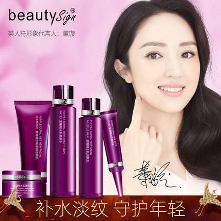 美人符紫珊瑚美肌五件套 补水保湿水乳护肤品