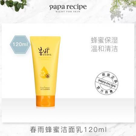 paprecipe春雨蜂蜜洁面乳补水保湿 温和清洁120ml