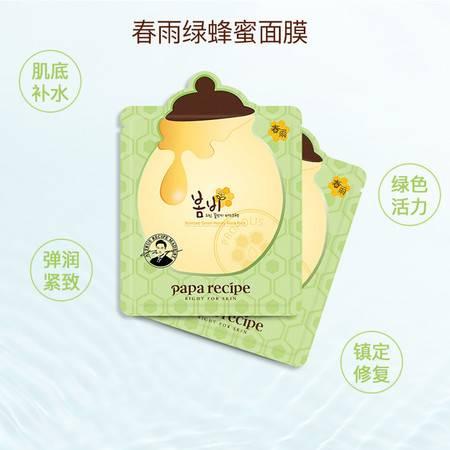 paparecipe春雨绿蜂蜜牛油果面膜10片胶原蛋白保湿面膜