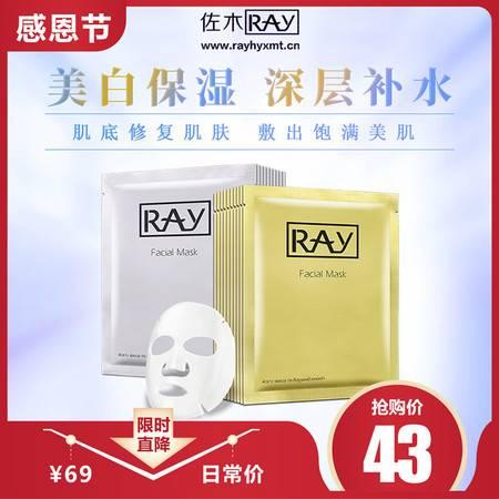 【领劵立减5元】泰国ray金银黑面膜补水滋润提亮肤色面膜金银色10片
