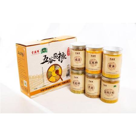 【固原市】绿色天然五谷杂粮颗粒礼盒500g*6罐 全国包邮