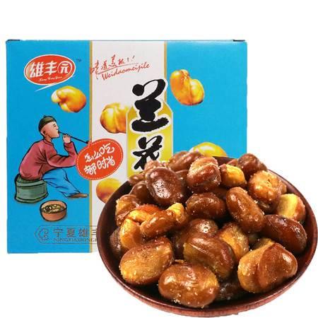 【固原市】雄丰园兰花豆零食小包装开袋即食6袋*80g/盒包邮