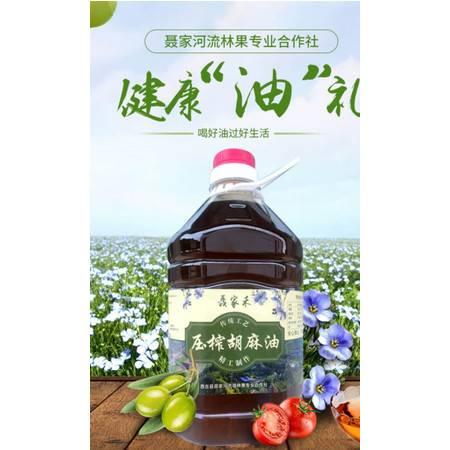 西吉聂家禾 食用亚麻籽油2.5L/桶 全国包邮