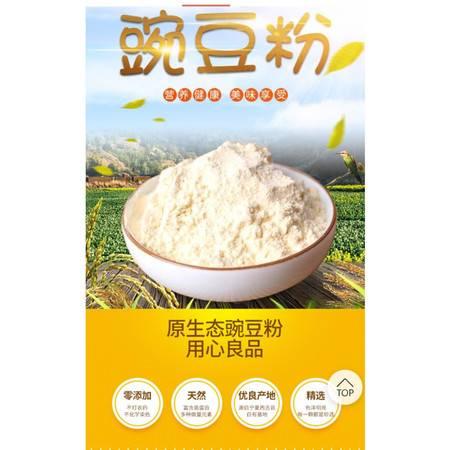 西吉特产聂家禾豌豆粉5斤/袋现磨粗粮家用 全国包邮