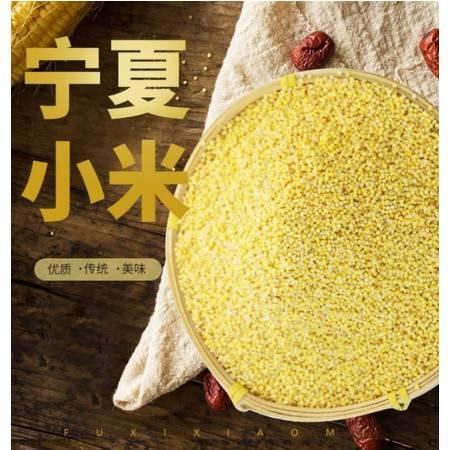 【固原市】西吉双色小米1斤/罐熬煮粥食用五谷杂粮农家粗粮
