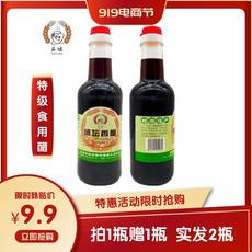【邮政919】头坛香醋食用香醋纯粮酿造500ml/瓶拍一送一实发二瓶(全国包邮)