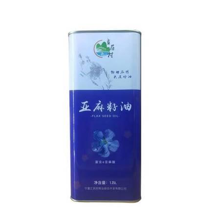 【邮政助农】宁夏西吉县立眉村物理冷榨亚麻籽油1.25L/瓶