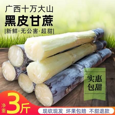 广西甘蔗净重3斤黑皮果蔗精选特甜新鲜来自十万大山包甜包邮