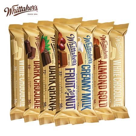新西兰原装进口Whittaker's惠特克 进口巧克力多种口味 组合散装