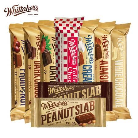 新西兰原装进口零食 Whittakers惠特克扁桃仁坚果巧克力50g喜糖