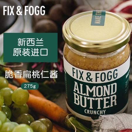 新西兰原装进口FIX&FOGG菲丝脆香扁桃仁酱275g天然酱料聚餐蘸酱