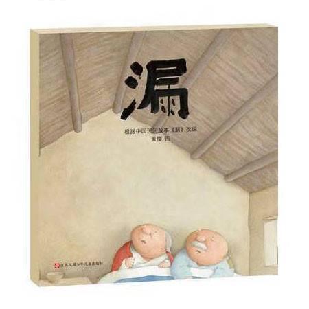 东方娃娃书籍幼儿图书趣味读物东方娃娃精装绘本《漏》3-6周岁硬壳绘本图画书童书