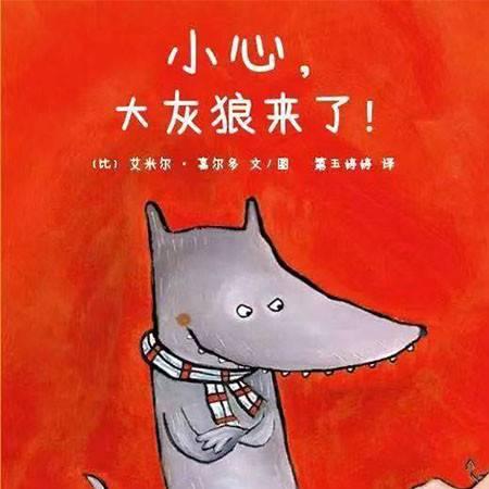 【纸板书】东方娃娃书籍幼儿图书趣味读物不一样的狼故事