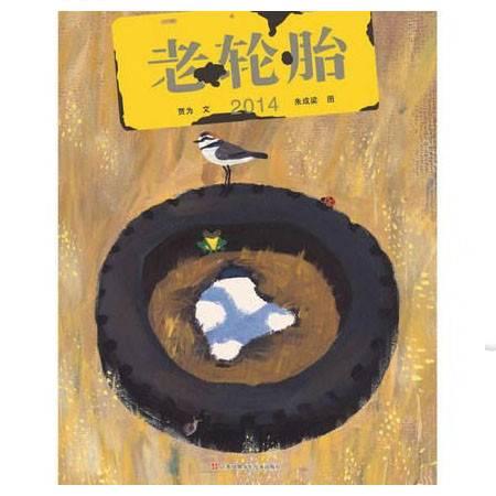 东方娃娃书籍幼儿图书趣味读物陈伯吹国际儿童文学奖《老轮胎》3-6周岁硬壳绘本图画书童书
