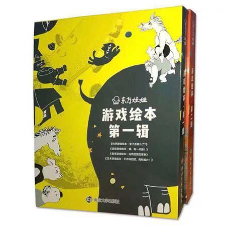 东方娃娃游戏绘本 开发多元智能数学艺术语言科学贴纸眼力连线迷宫游戏等