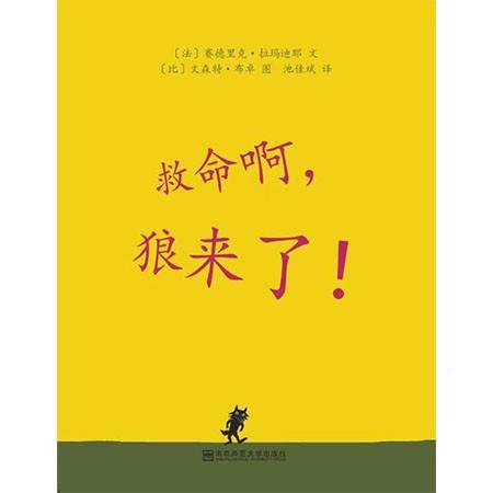 东方娃娃书籍幼儿图书趣味读物不一样的狼系列之《救命啊,狼来啦》3-6周岁硬壳绘本图画书童书