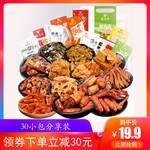【30小包到手价19.9元】食为先麻辣零食大礼包女网红小吃整箱小零食香辣