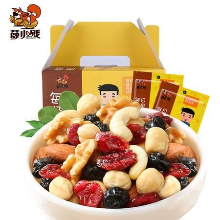 薛小贱 每日坚果25g*30包混合坚果孕妇儿童休闲零食坚果炒货大礼包