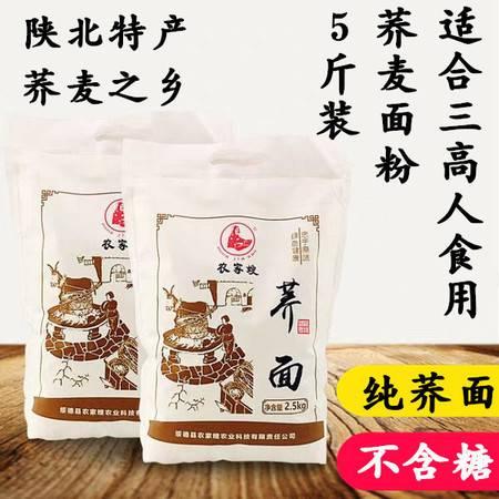 陕北特产纯荞麦面粉粗粮粉低筋面粉荞麦面无糖农家饸烙面粉5斤装